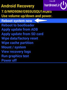 Nokia-6-2017-reboot-system-now