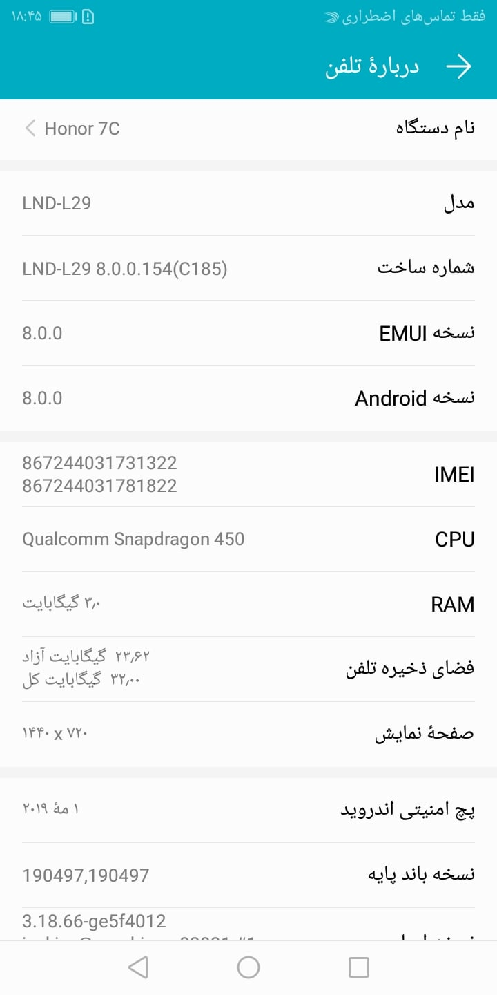Honor 7C LND-L29 About